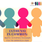 (Athens) in common: Φωτο-ιστορίες παιδιών για τη δημόσια ζωή