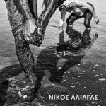 Η Δοκιμασία του Χρόνου – έκθεση φωτογραφίας του Νίκου Αλιάγα
