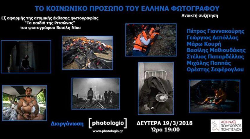 Το κοινωνικό πρόσωπο του Έλληνα φωτογράφου – ανοικτή συζήτηση από το photologio.gr