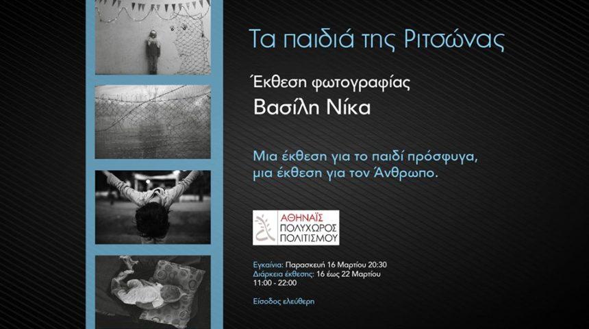 """Τα παιδιά της Ριτσώνας – έκθεση του Βασίλη Νίκα στον πολυχώρο """"Αθηναΐς"""""""
