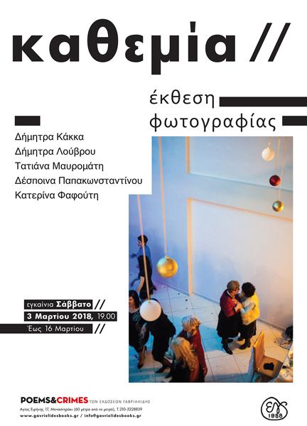 Καθεμία – Ομαδική έκθεση φωτογραφίας στο Poems & Crimes στο Μοναστηράκι