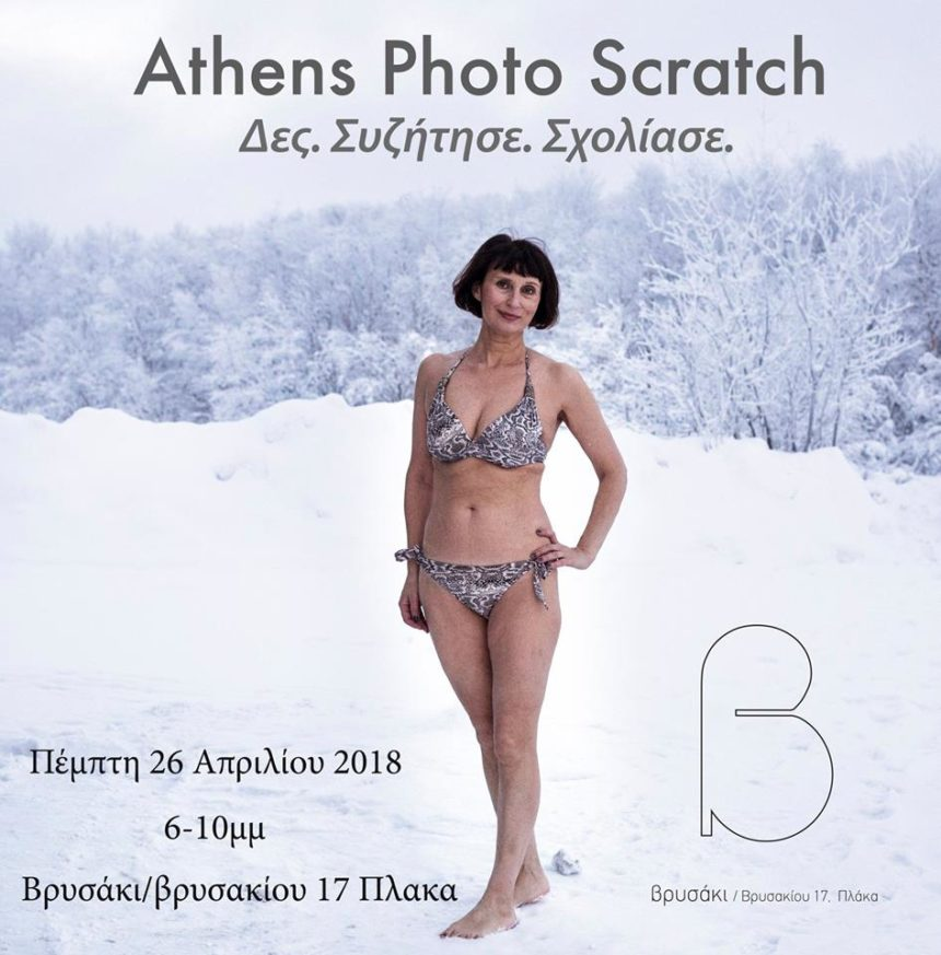 Athens Photo Scratch