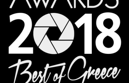 Διαγωνισμός Best of Greece 2018