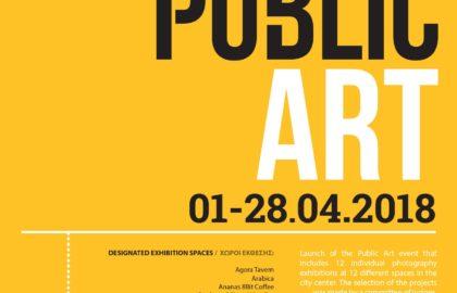 Public Art 2018 | ΦΕΚ ΠΑΦΟΣ