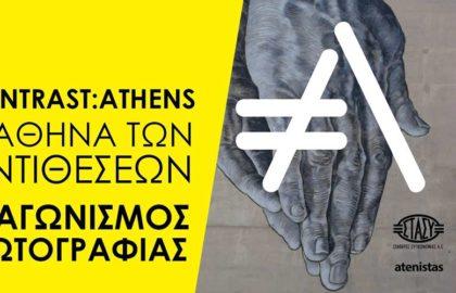 Διαγωνισμός φωτογραφίας «Contrast: Athens, η Αθήνα των αντιθέσεων»