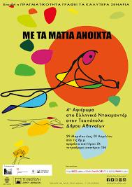 «Με τα μάτια ανοιχτά» – Το Ελληνικό Ντοκιμαντέρ στην Τεχνόπολη Δήμου Αθηναίων