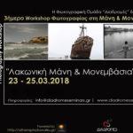 Workshop Φωτογραφίας:Γύρος Λακωνικής Μάνης & Μονεμβάσια