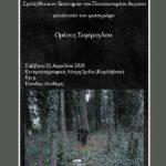 Παρουσίαση έργου του Ορέστη Σεφέρογλου
