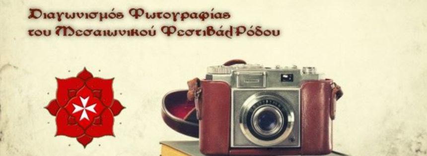 Διαγωνισμός Φωτογραφίας του Μεσαιωνικού Φεστιβάλ Ρόδου