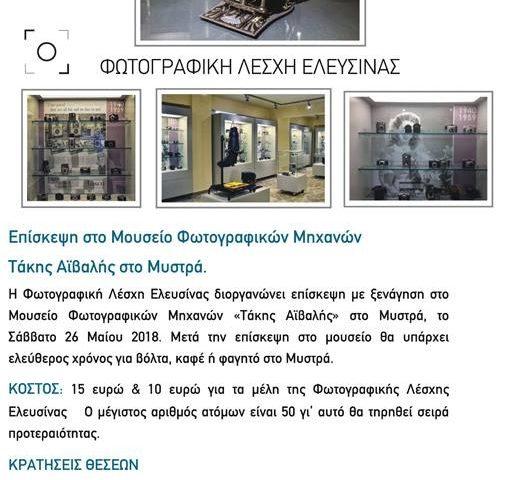Φωτογραφική Λέσχη Ελευσίνας | Eπίσκεψη στο Μουσείο Φωτογραφικών Μηχανών