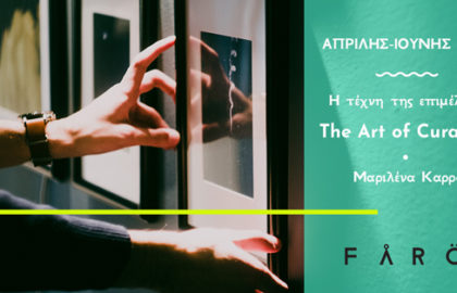 THE ART OF CURATING | ΜΕ ΑΦΟΡΜΗ ΔΕΚΑ ΠΕΡΙΠΤΩΣΕΙΣ