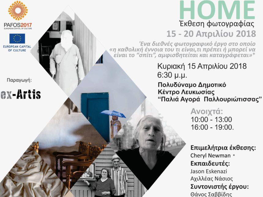 Η έκθεση HOME στη Λευκωσία