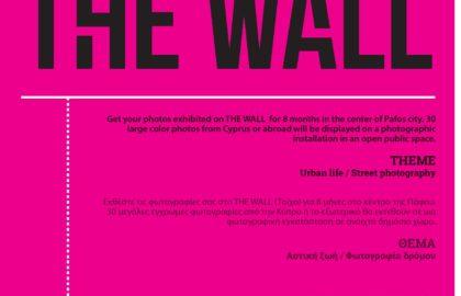 Διαγωνισμός Φωτογραφίας THE WALL | Φωτογραφική Εταιρία Κύπρου – Τμήμα Πάφου