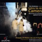"""Intro To My Camera"" – Ταχύρυθμο Workshop Φωτογραφίας"