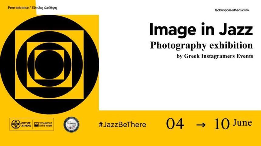 """Έκθεση Φωτογραφίας """"Image in Jazz"""""""