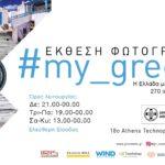 """Η έκθεση """"#My_Greece"""" στο 18o Athens Technopolis Jazz Festival"""