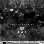 Μίλησε μνήμη – Έκθεση Φωτογραφίας της 443 Photographica