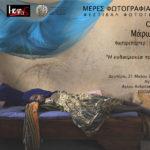Φωτογραφική Λέσχη Πάτρας – Παρουσίαση της φωτογράφου Μάρως Κουρή
