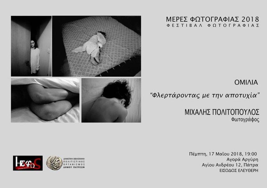 """Φωτογραφική Λέσχη Πάτρας """"Ηδύφως""""- Παρουσιαση του φωτογραφικού έργου του Μιχάλη Πολιτόπουλου"""