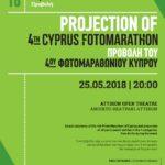 Εκδήλωση βράβευσης 4ου Φωτομαραθωνίου Κύπρου