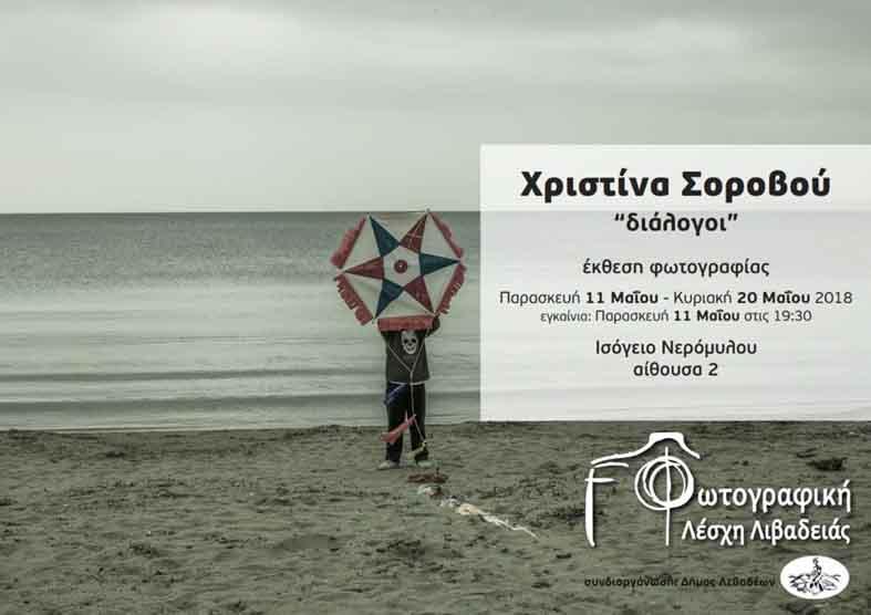 """Ατομική έκθεση """"Διάλογοι"""" της Χριστίνας Σοροβού"""