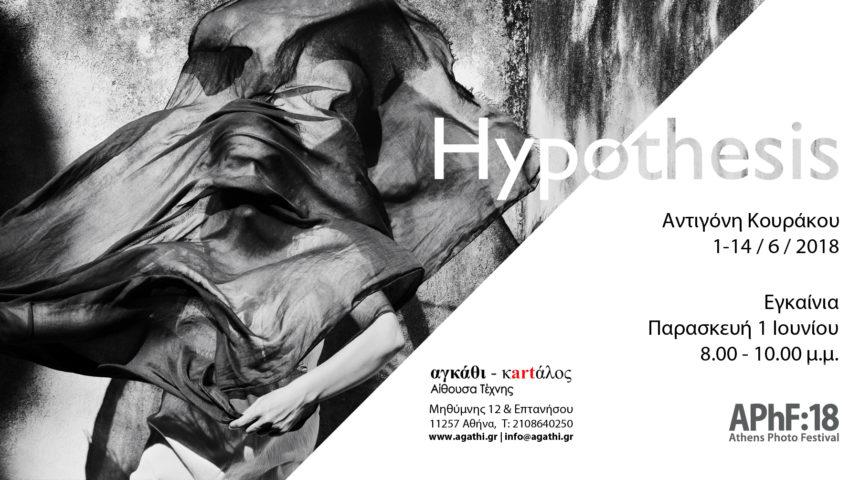 """Hypothesis"" | Έκθεση φωτογραφίας Αντιγόνης Κουράκου"