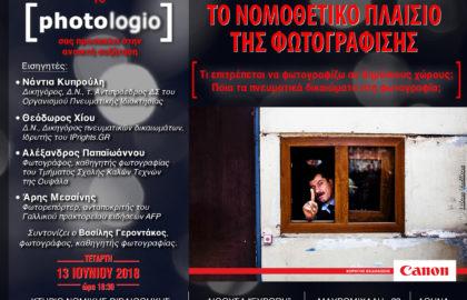 Το Νομοθετικό Πλαίσιο της Φωτογράφισης | Aνοικτή συζήτηση από το photologio.gr