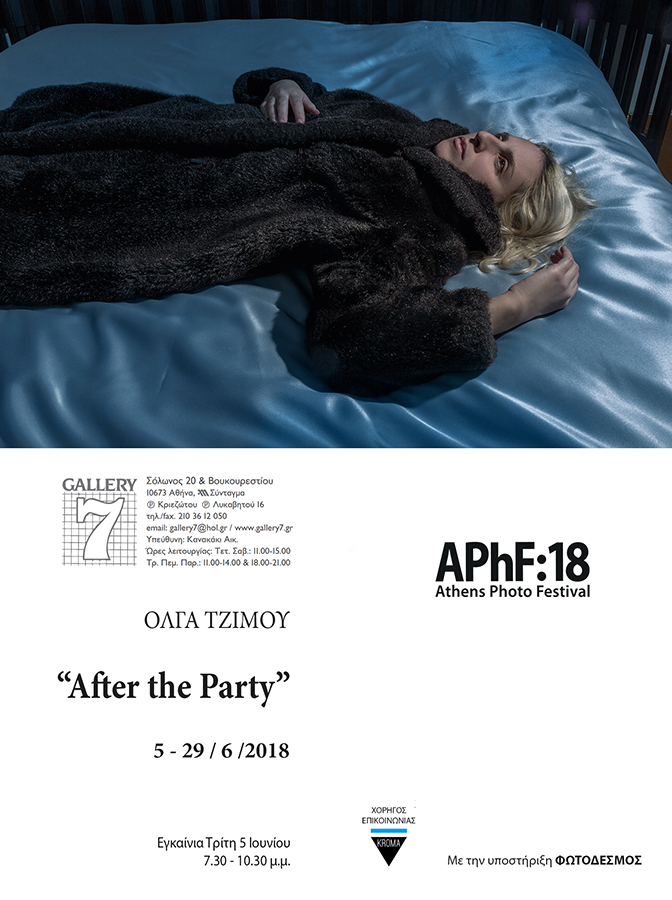 «After the Party»: Έκθεση φωτογραφίας της Όλγας Τζίμου | ATHENS PHOTO FESTIVAL
