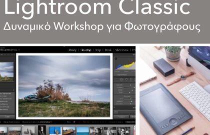 Adobe Lightroom Classic CC – σεμινάριο εκμάθησης στο Black studio.art