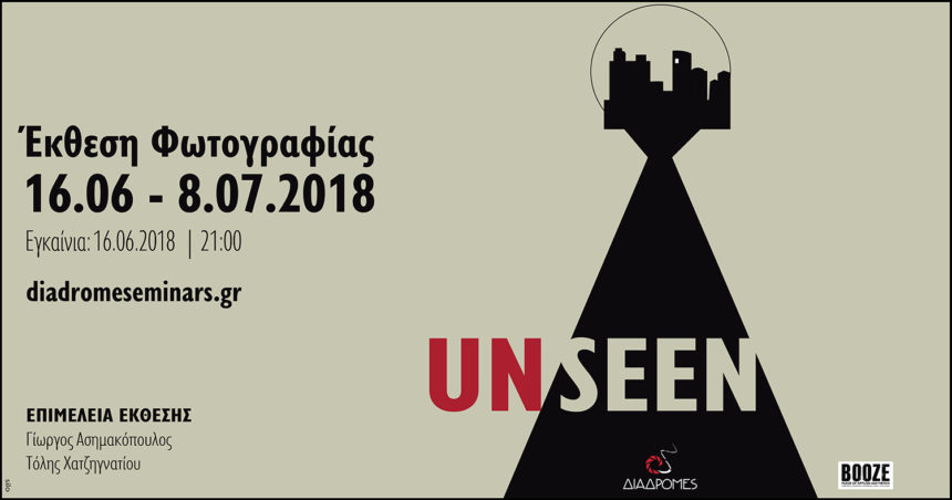 Unseen | Φωτογραφική έκθεση