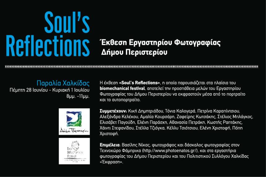Soul's Reflections – η έκθεση του Εργαστηρίου Φωτογραφίας του Δήμου Περιστερίου ταξιδεύει στη Χαλκίδα