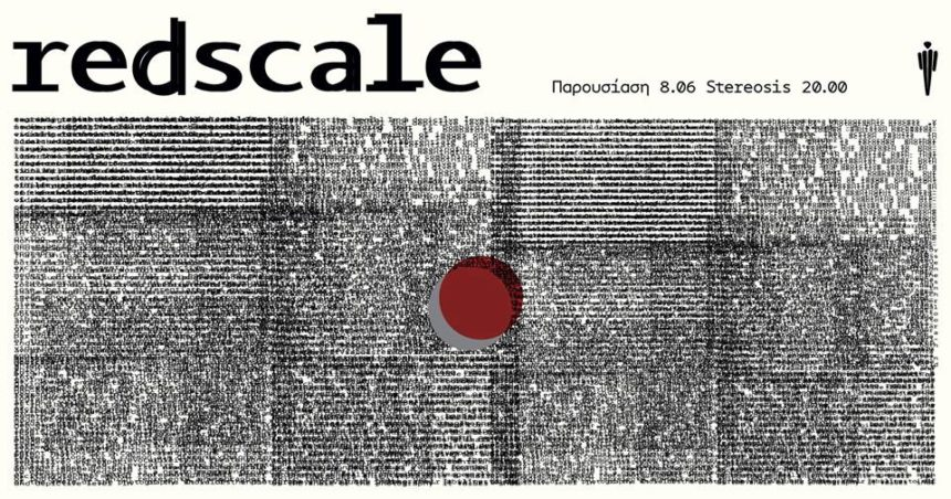Redscale – Nέα φωτογραφική ομάδα