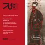 REVIEW 18 – Παρουσίαση του βιβλίου με έργα των συμμετεχόντων από την ΑΣΚΤ Photo Courses