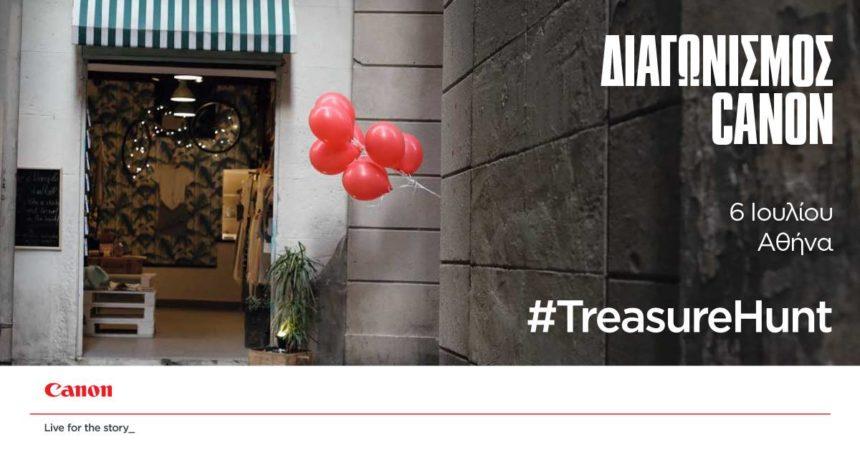 Canon Treasure Hunt στην Αθήνα!