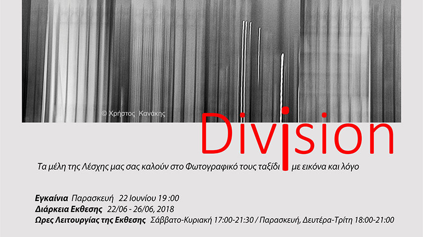 Division | Έκθεση Φωτογραφίας Λέσχης Φωτογραφίας ν.κ.Κωνσταντινουπολιτών/artPhotoClub