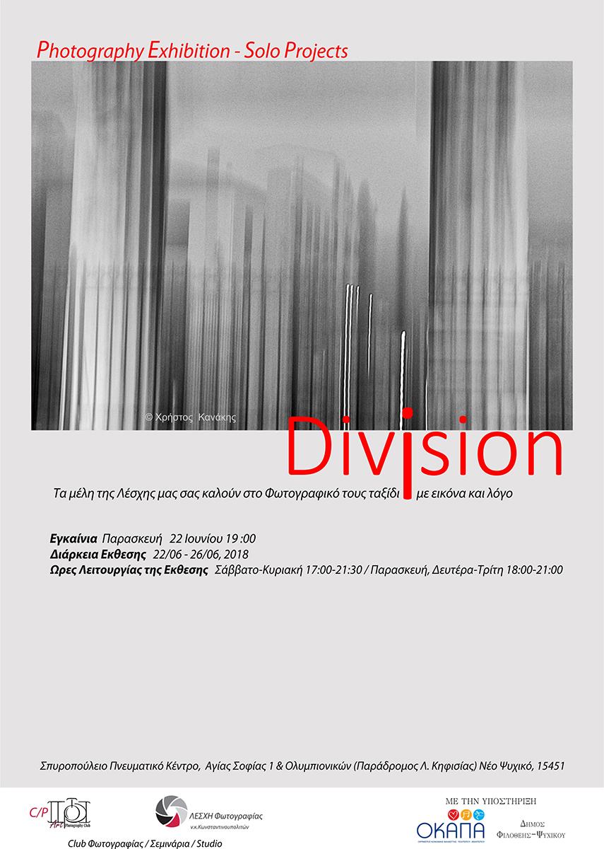 Division   Έκθεση Φωτογραφίας Λέσχης Φωτογραφίας ν.κ. Κωνσταντινουπολιτών/artPhotoClub