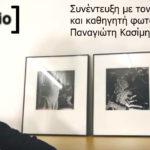 Συνέντευξη με τον Παναγιώτη Κασίμη (Μέρος Α': Περί φωτογραφίας)
