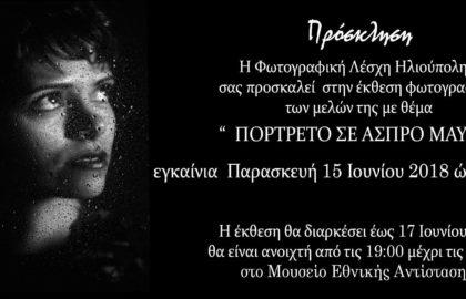 ΠΟΡΤΡΕΤΟ ΣΕ ΑΣΠΡΟ-ΜΑΥΡΟ | Έκθεση φωτογραφίας μελών της Φωτογραφικής Λέσχης Ηλιούπολης