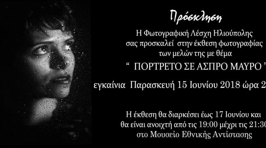 ΠΟΡΤΡΕΤΟ ΣΕ ΑΣΠΡΟ-ΜΑΥΡΟ   Έκθεση φωτογραφίας μελών της Φωτογραφικής Λέσχης Ηλιούπολης