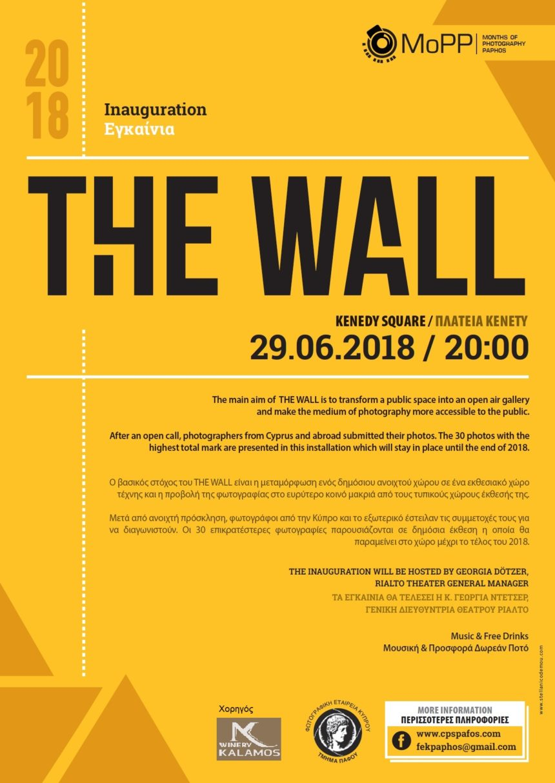 THE WALL | Η φωτογραφία σε δημόσια έκθεση (Φωτογραφική Εταιρεία Κύπρου – Τμήμα Πάφου)