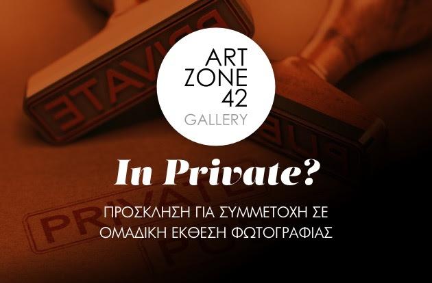 Πρόσκληση για συμμετοχή σε Ομαδική έκθεση φωτογραφίας | ΑrtZone 42 Gallery