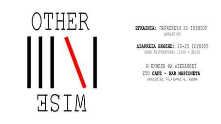 """OtherWise"" | Έκθεση φωτογραφίας αποφοίτων Εφαρμοσμένων Τεχνών του Δ.ΙΕΚ Χαϊδαρίου"