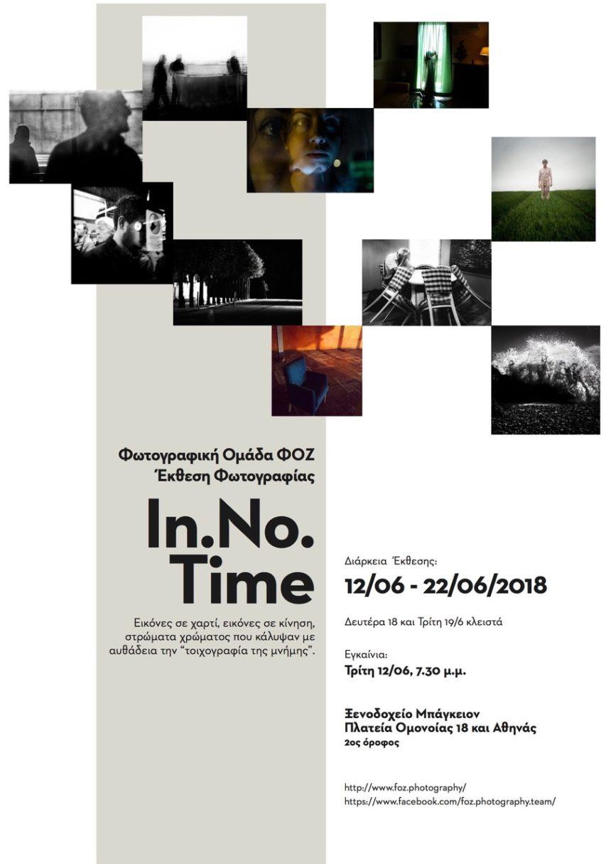 In.No.Time – έκθεση φωτογραφίας της ΦοΖ