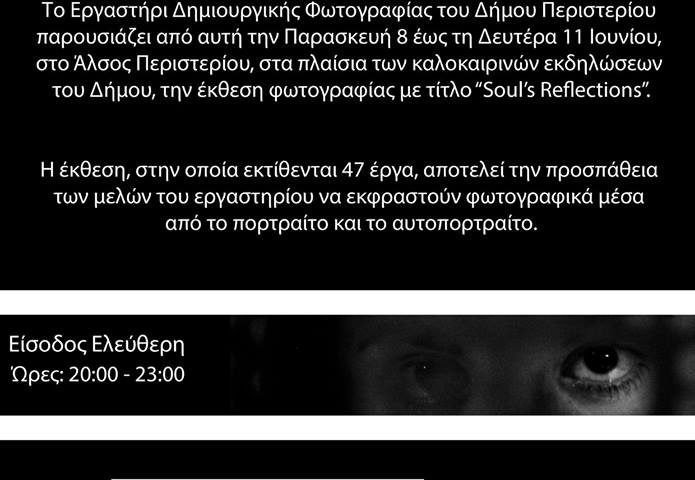 Soul's refelections | Έκθεση φωτογραφίας