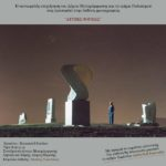 Άτυπες φόρμες | Έκθεση φωτογραφίας σε επιμέλεια του Βασίλη Γεροντάκου