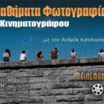 Μαθήματα κινηματογράφου με τον Ανδρέα Κατσικούδη
