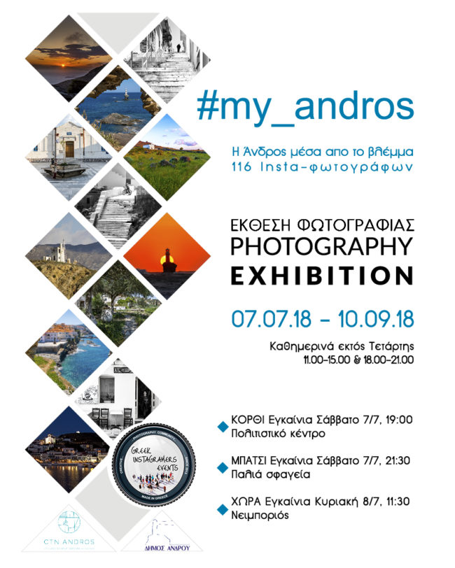 Έκθεση Φωτογραφίας  #my_andros /  116 Φωτογράφοι, 3 Εκθεσιακοί χώροι, 1 Έκθεση, 1 Νησί