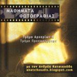 Μαθήματα φωτογραφίας για αρχάριους στο Cinemarian με τον Ανδρέα Κατσικούδη