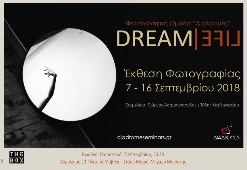 Dream & Life | Έκθεση Φωτογραφίας φωτογραφικής ομάδα «Διαδρομές»