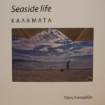 Seaside life – ΚΑΛΑΜΑΤΑ / Ενα φωτογραφικό λέυκωμα της Τζένης Λυκουρέζου